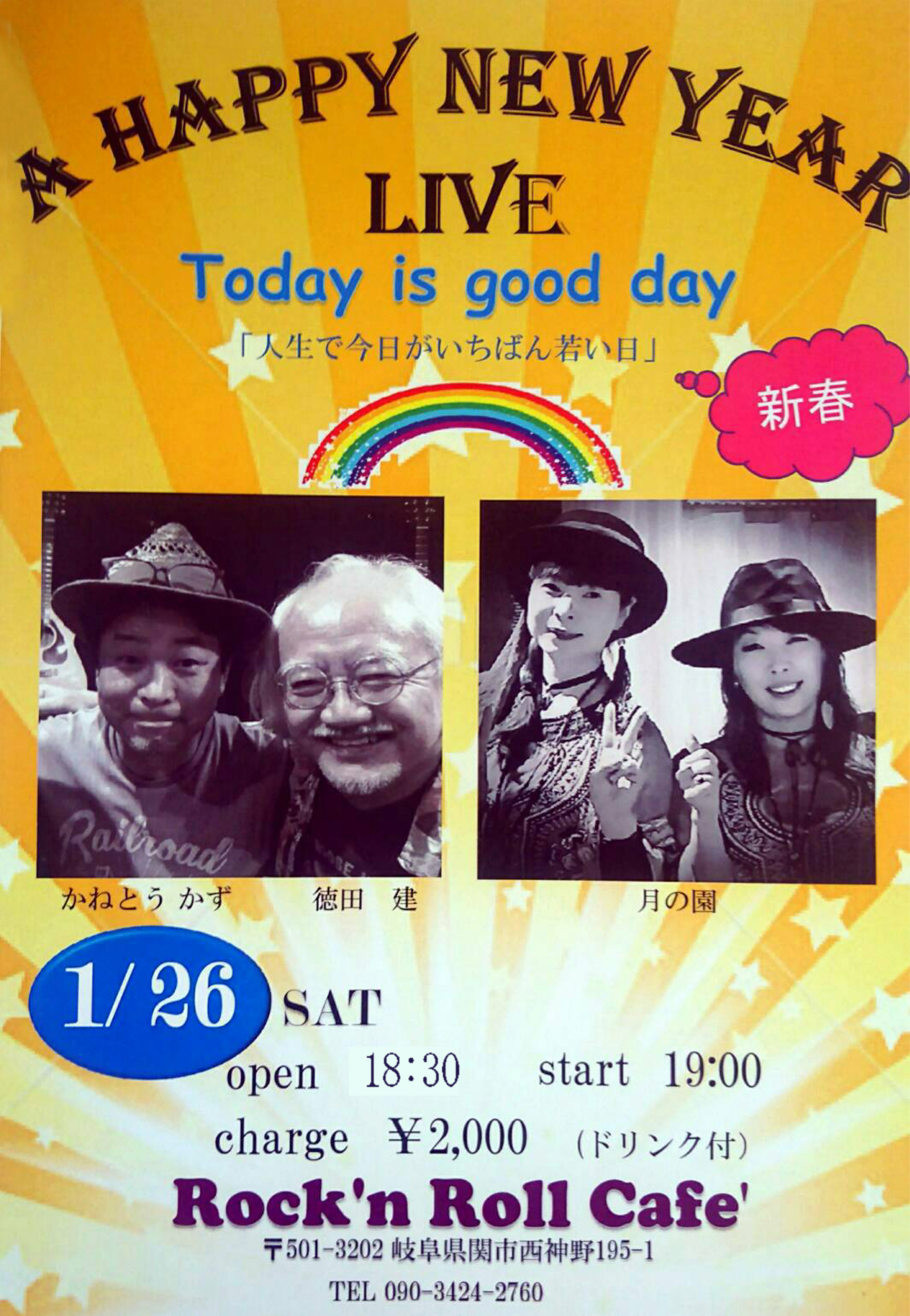 1月26日(土曜日)A HAPPY NEW YEAR LIVE Today is good day