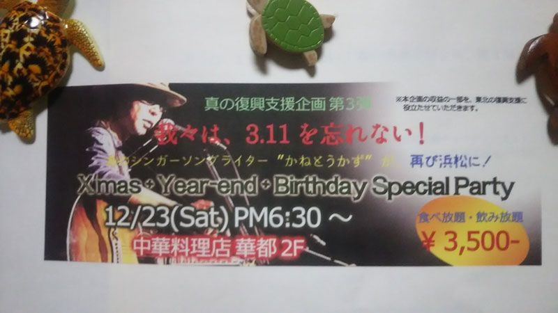 X'mas+Year-end+Birthday Special Party