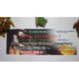 12月23日(土曜日)X'mas+Year-end+Birthday Special Party
