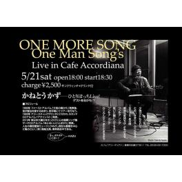 5月21日(土曜日) ONE MORE SONG One Man Songs